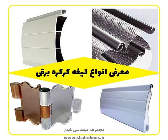 انواع تیغه کرکره برقی تبریز